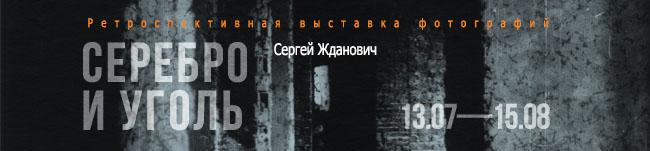 Ретроспективеая выставка фотографий Сергея Ждановича. Серебро и уголь.