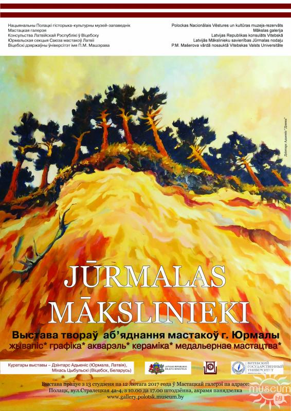 Выставка работ «Объединения художников Юрмалы». Художественная галерея, Полоцк, 2017