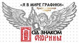 Год «Под знаком Скорины». Познавательно-образовательный проект «Я в мире графики»