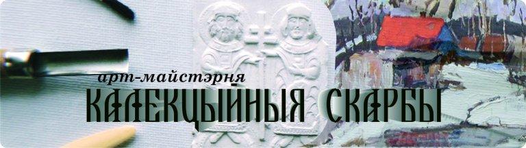 """Арт-мастерская """"Калекцыйныя скарбы"""""""
